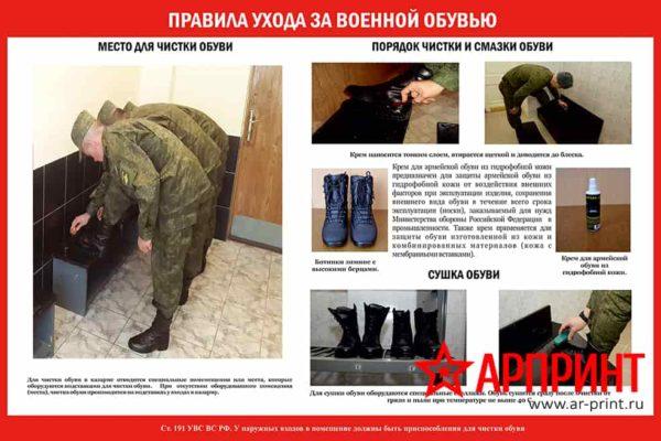 Уход за военной обувью