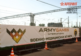 армиигры2016_3.jpg