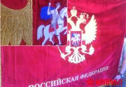 Знамя вышитое, материал: бархат. размер 150х120 см.