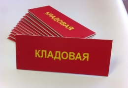 "Табличка ""Кладовая"" 25х10 см"