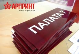 Таблички из цветного акрила, размер 30х12 см. аппликация цветной пленкой.