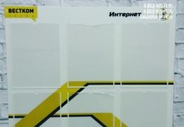 Информационный стенд 80х80 см