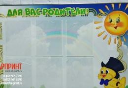 Стенд для детского сада 120х90 см