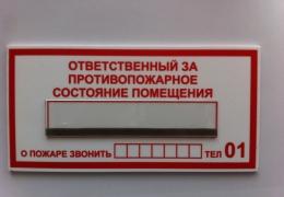 Табличка Ответственный за противопожарное состояние помещения с кармашком
