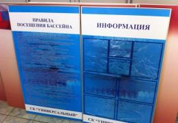 Информационные стенды 70х120 см