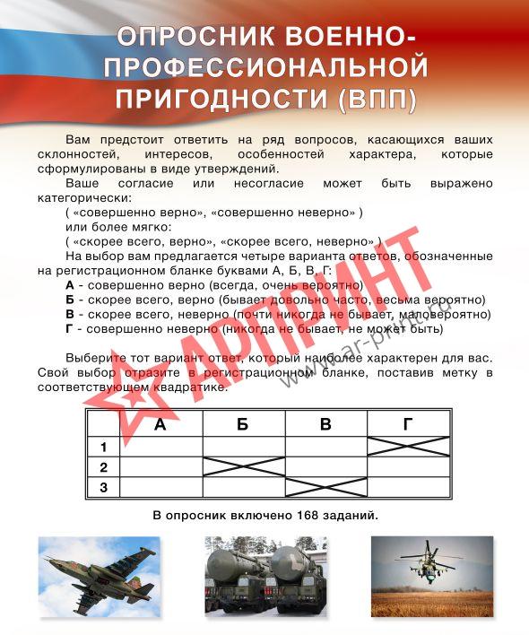 ВПП 100х120 копия_сайт