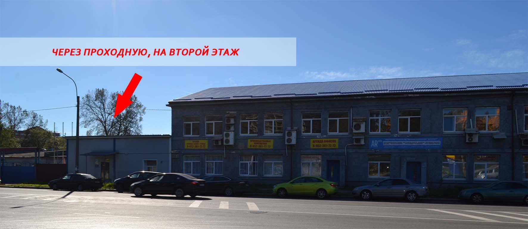 офис арпринт