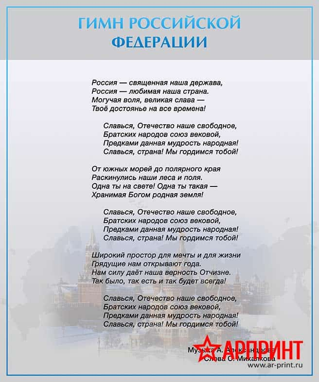 stend-gimn-rossijskoj-federacii-min