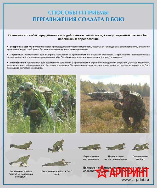 stend-sposoby-i-priemy-peredvizheniya-soldata-v-boyu-min