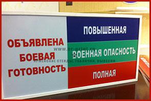tablo-boevaya-gotovnost