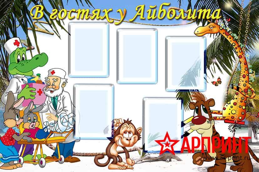 v-gostyax-u-ajbolita-150x100-sm-_na-pechat