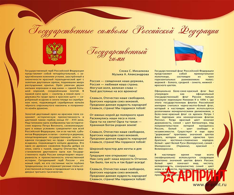 gosudarstvennaya-simvolika-rf