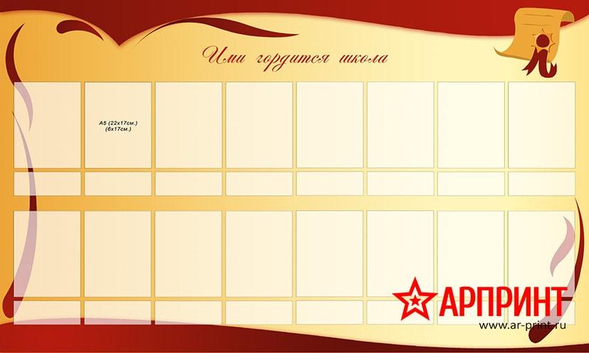 imi-gorditsya-shkola-150x90-sm