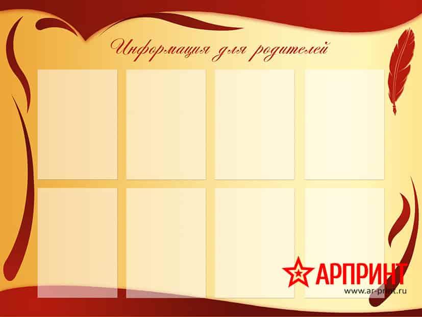 informaciya-dlya-roditelej-120x90-sm