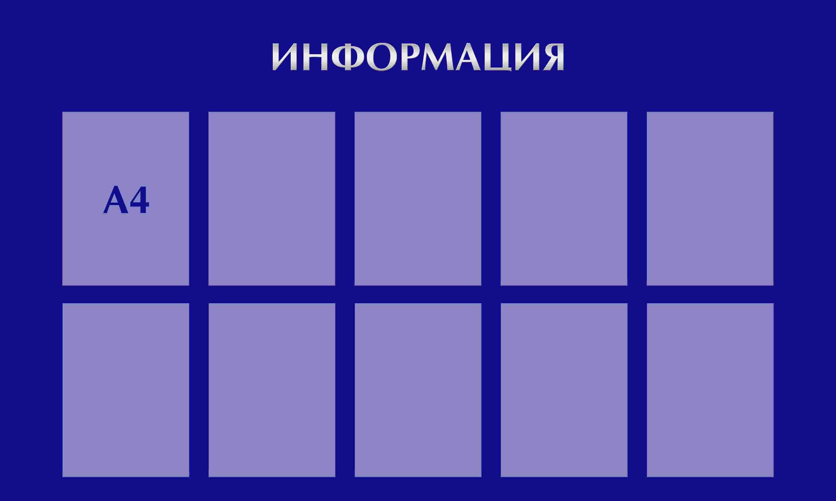 informaciya-150x90-1