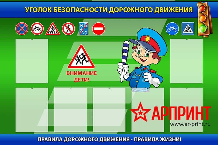 pravila-dorozhnogo-dvizheniya
