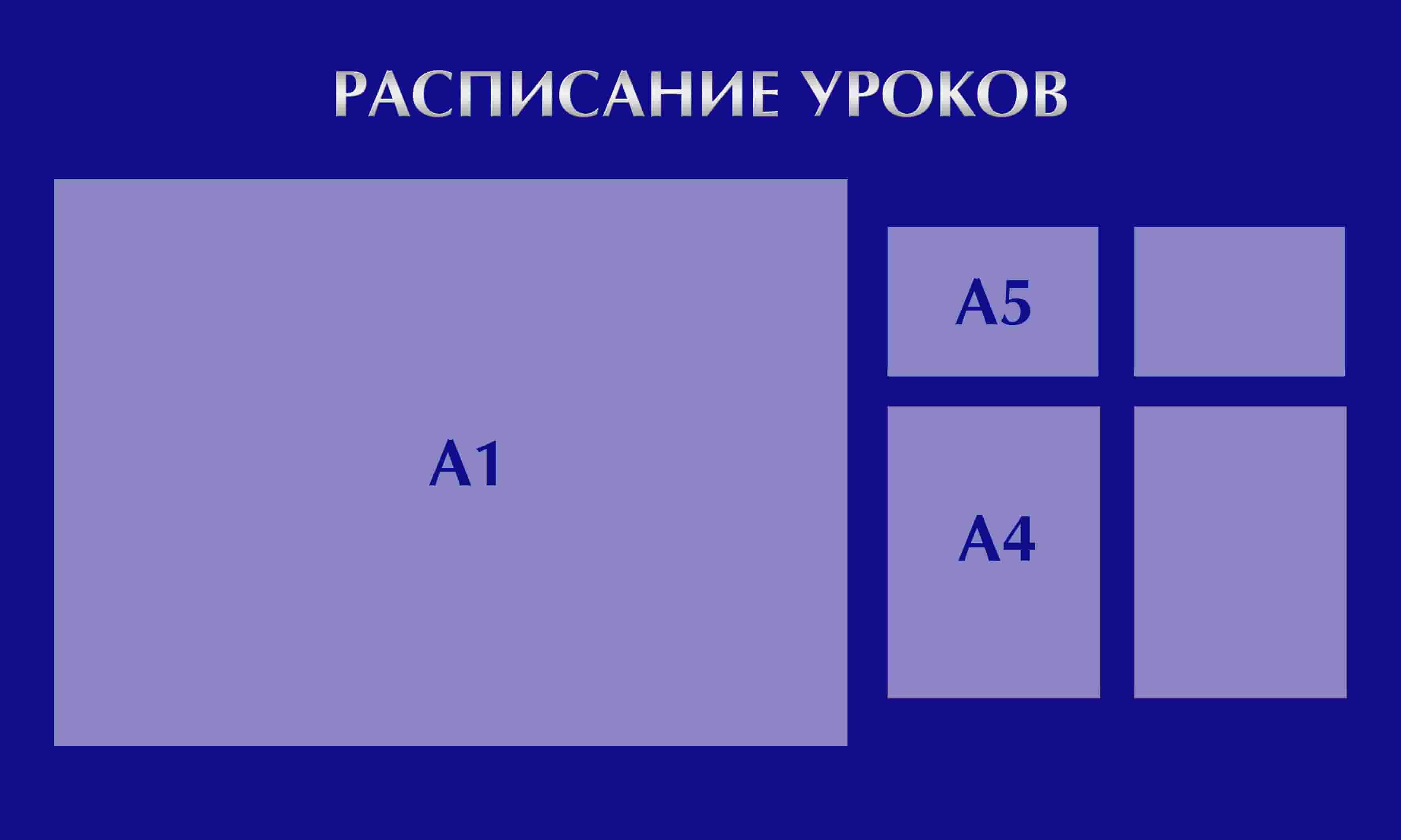 raspisanie-urokov-150