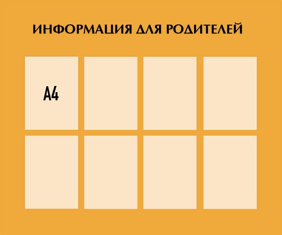 informaciya-dlya-roditelej-120x100-sm