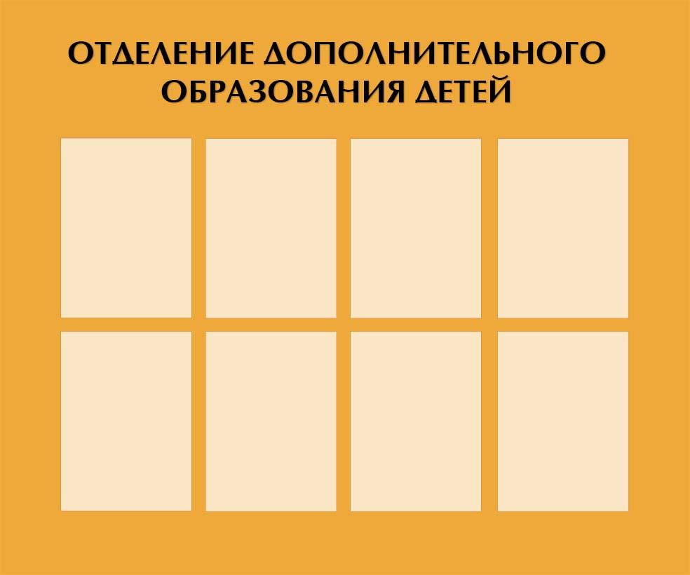 odod-120x100-sm