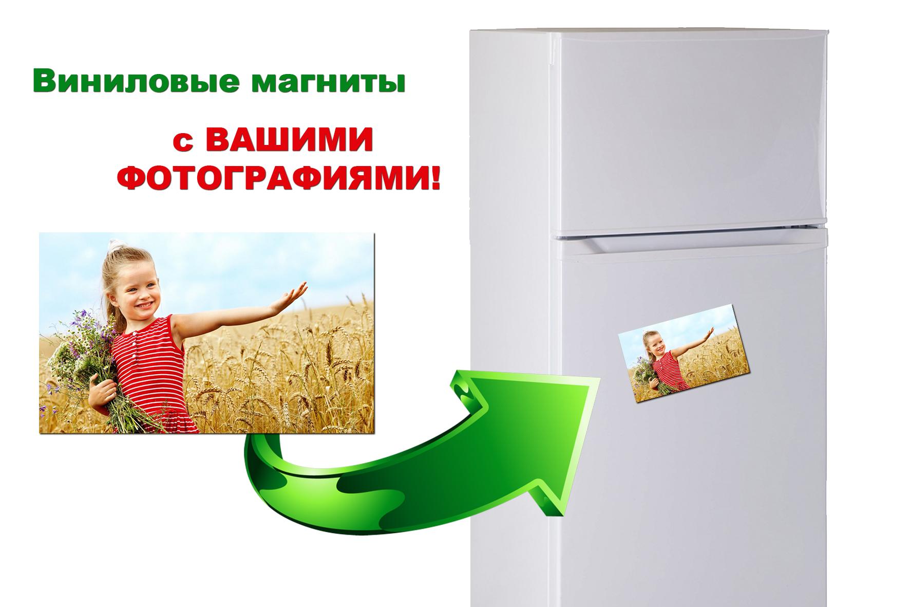 ФОТОМАГНИТ