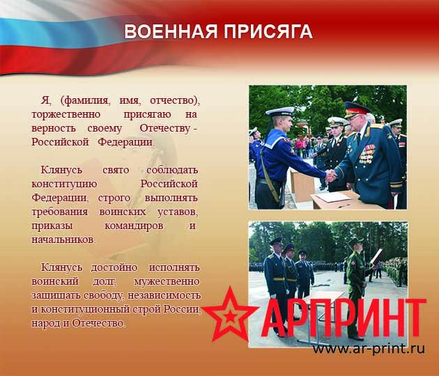 Военная присяга 120х140