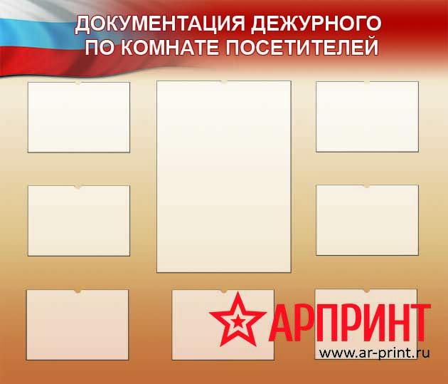 Док. деж. по комнате посетителей 140х120