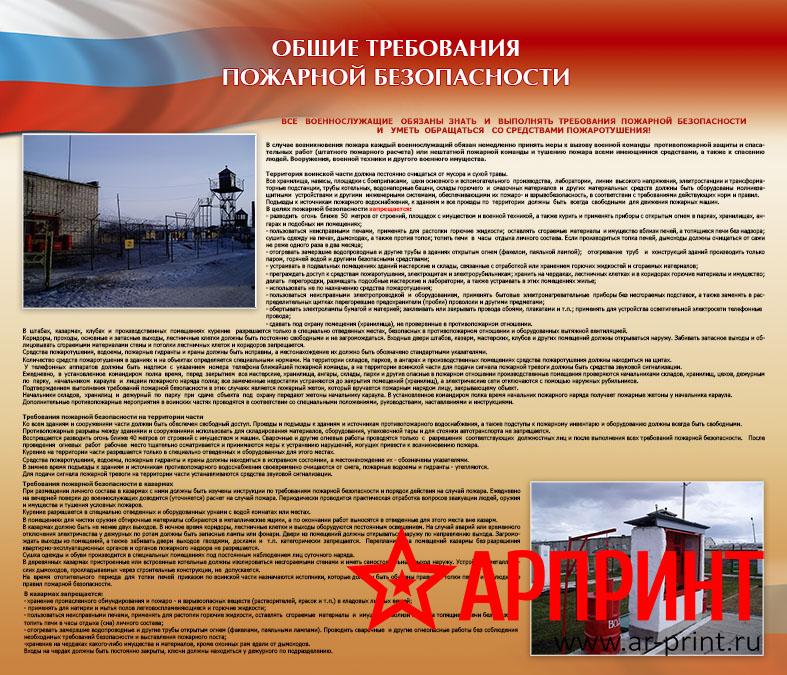 Общие требования пожарной безопасности_ж