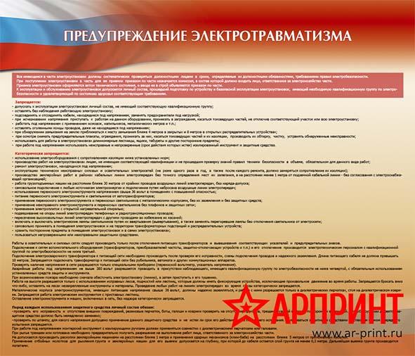 Предупреждение электротравматизма-арпринт