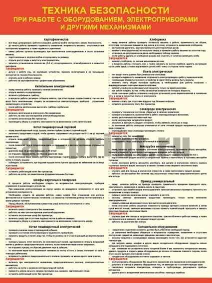 instrukcii-po-pravilam-ekspluatacii-i-trebovaniyam-bezopasnosti-pri-ekspluatacii-oborudovaniya