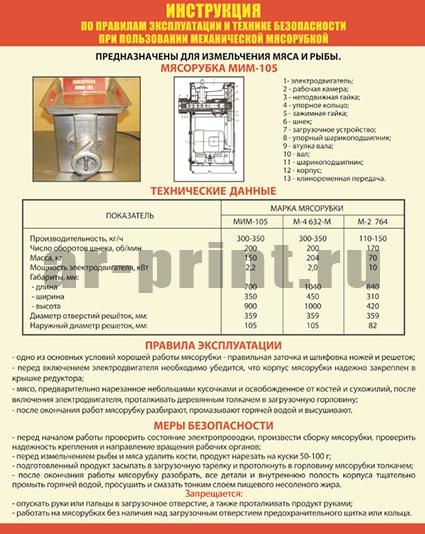 instrukciya-po-pravilam-ekspl-i-texnike-bezopasnosti-pri-polzovanii-mexanicheskoj-myasorubki