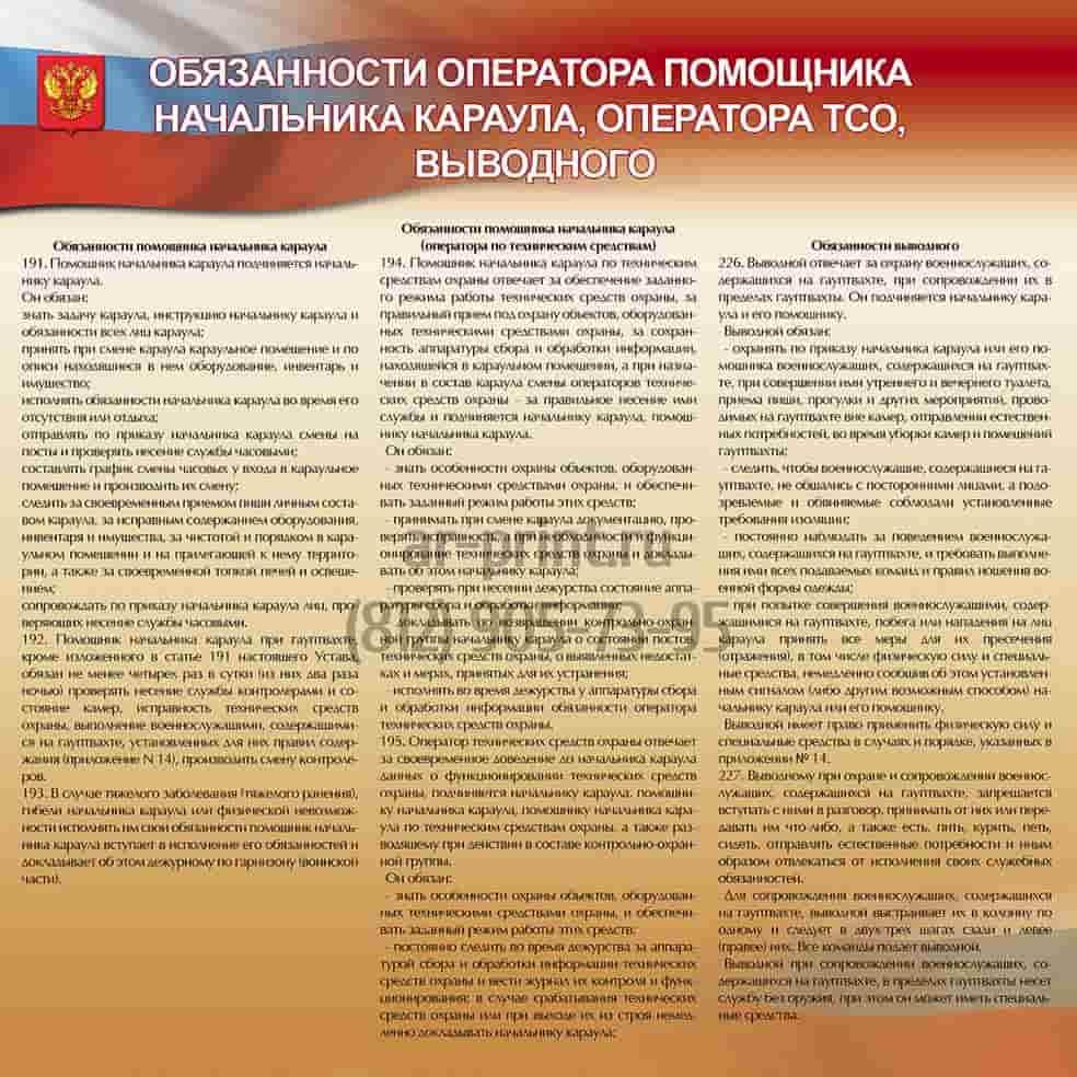 obyazannosti-operatora-tso-i-vyvodnogo_2-min