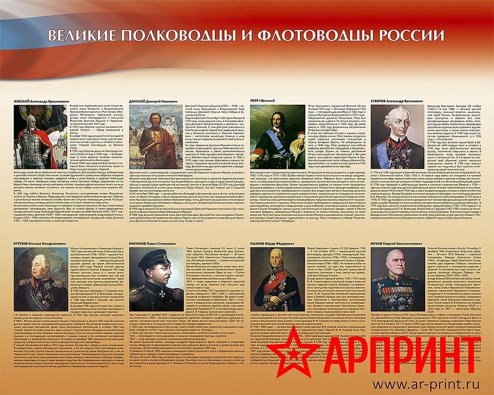 polkovodcy-i-flotovodcy_1