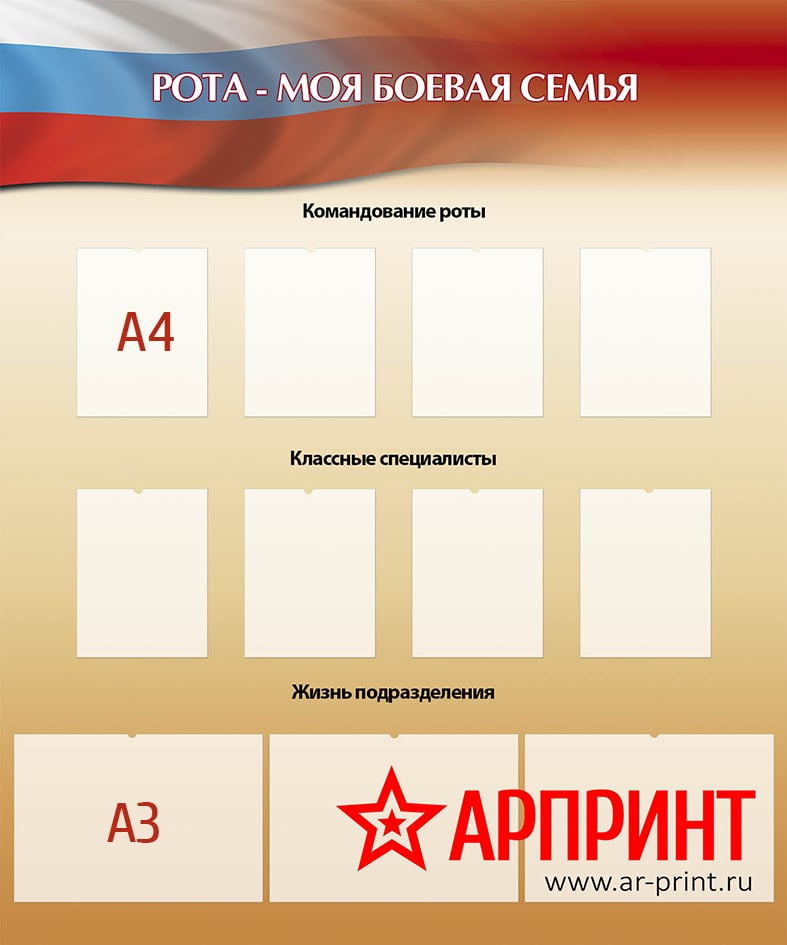 rota-moya-boevaya-semya