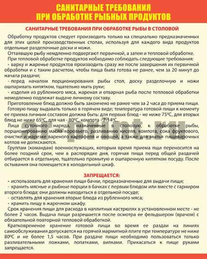 sanitarnye-trebovaniya-pri-obrabotke-produktov-v-voinskoj-stolovoj
