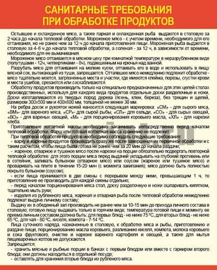 sanitarnye-trebovaniya-pri-obrabotke-produktov-v-voinskoj-stolovoj2