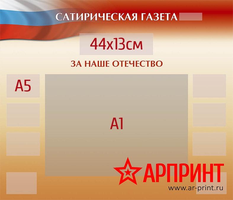 satiricheskaya-gazeta-120x140