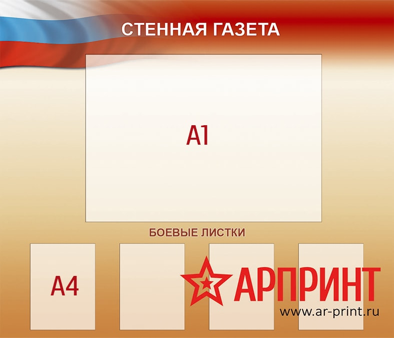 stennaya-gazeta-120x140-sm