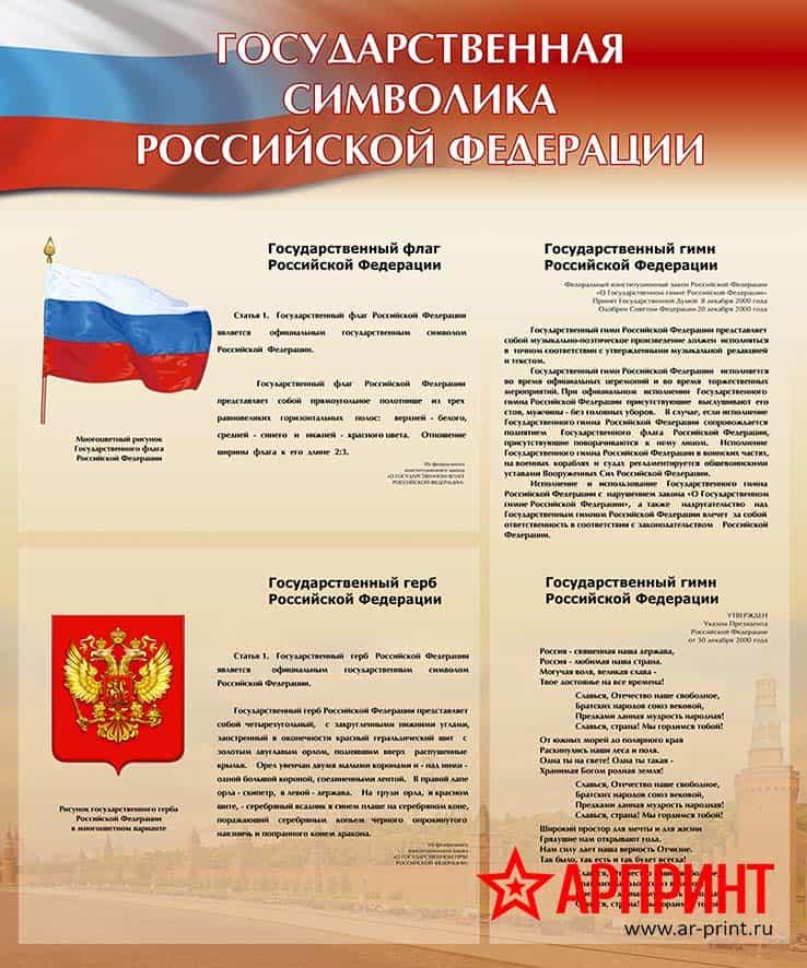 gosudarstvennaya-simvolika-rf-100x120-sm