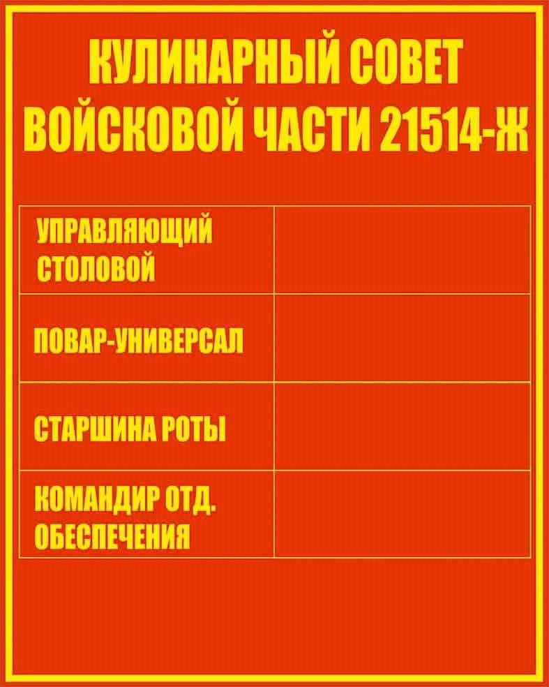 kulinarnyj-sovet-80x100-sm1