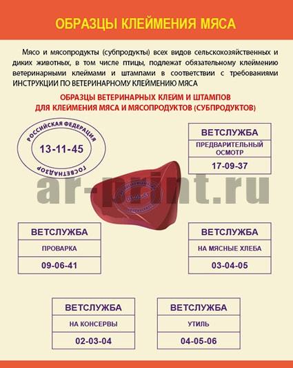obrazcy-klejmeniya-myasa