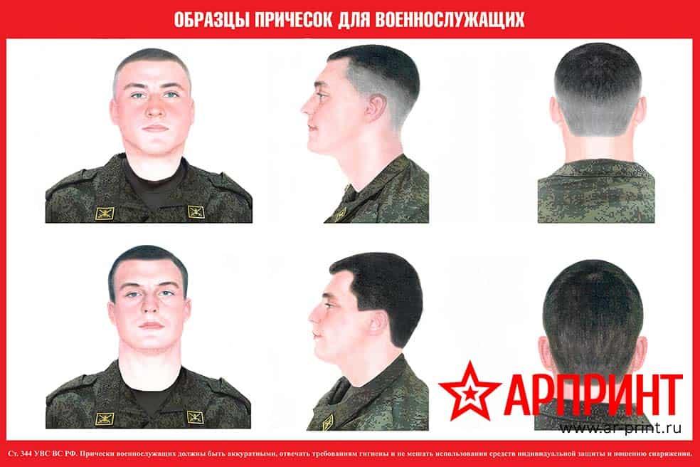 obrazcy-prichesok-muzhchiny-min