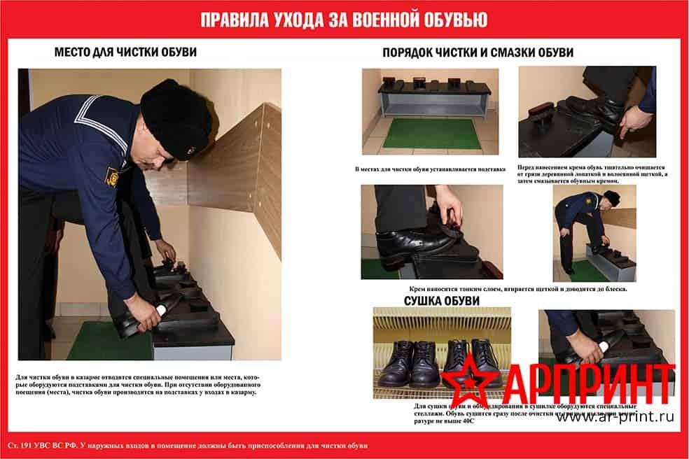 pravila-uxoda-za-obuvyu-vmf