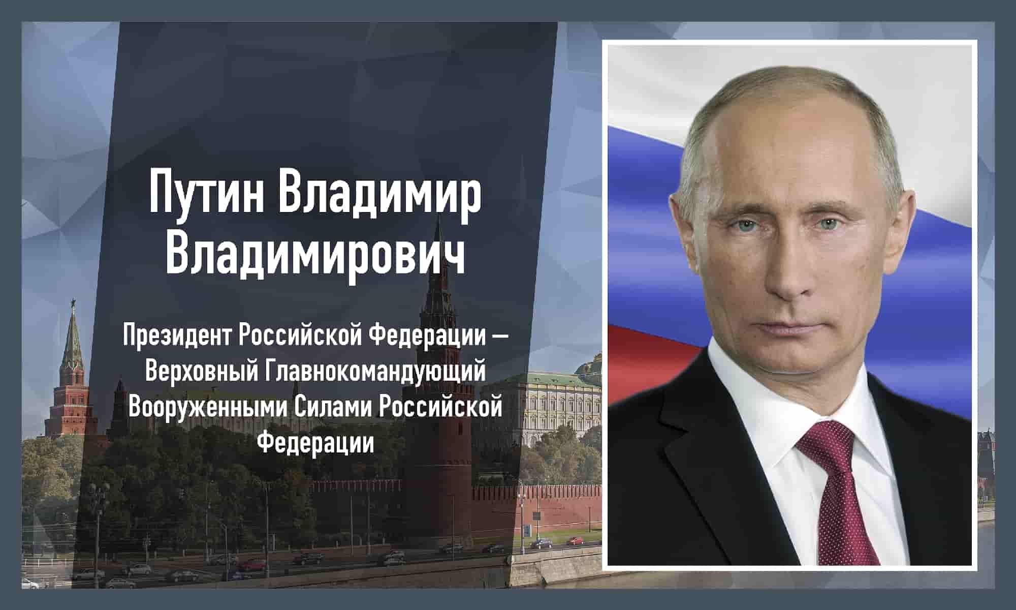 10-prezident-rossijskoj-federacii-kollazh
