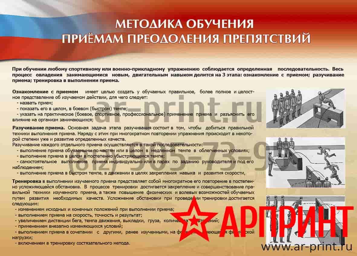 10-metodika-obucheniya-priemam-preodoleniya-prepyatstvij