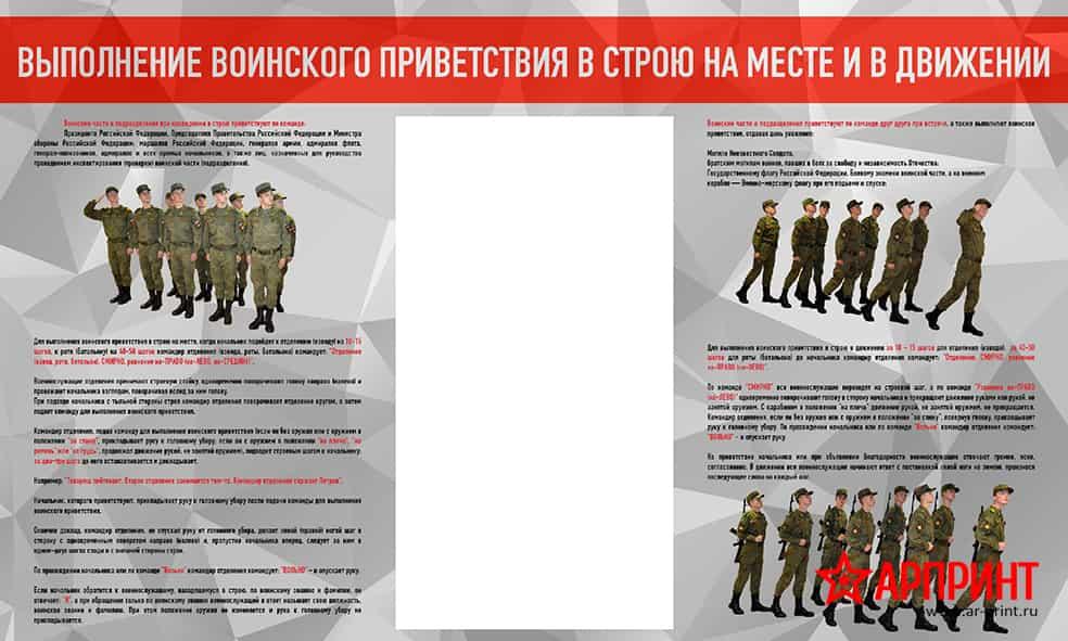6-vypolnenie-voinskogo-privetstviya-v-storyu-na-meste-i-v-dvizhenii