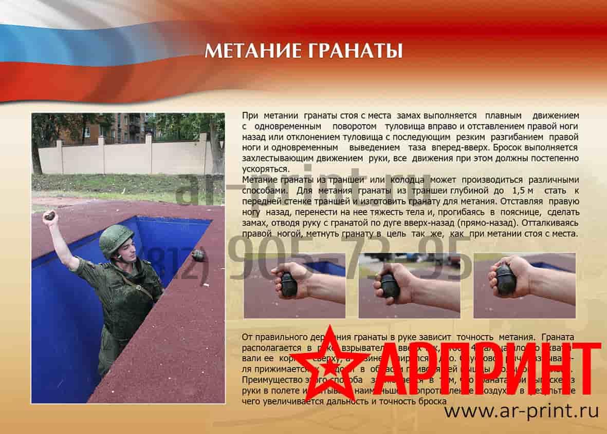 9-metanie-granaty