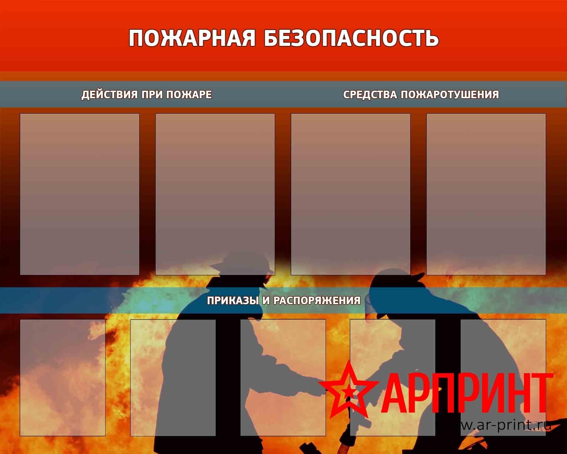 Пожарная безопасность 150х120 см для сайта