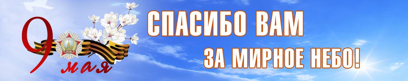 баннер 9 мая арпринт_2