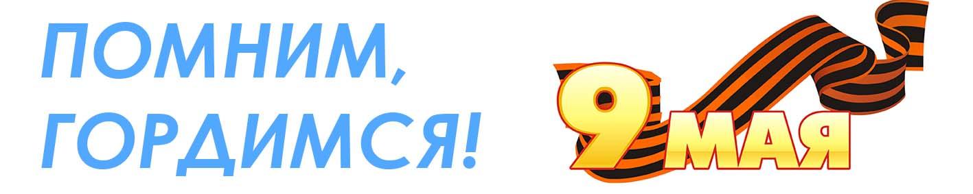 баннер 9 мая арпринт_3