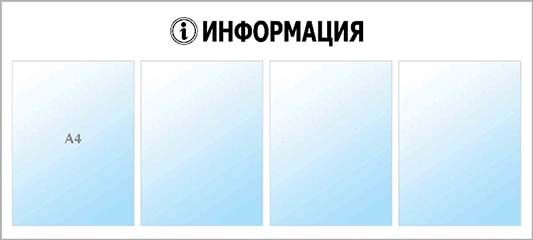 informaciya-100x45-sm